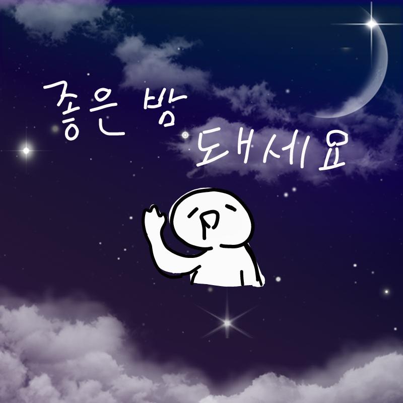 호떡이에 .. : 호떡이에 좋은밤 스케치판 ,sketchpan