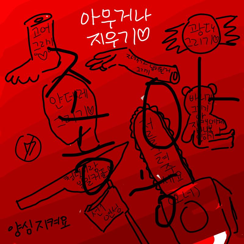 아무거나 .. : 아무거나 자우기 코스 스케치판 ,sketchpan