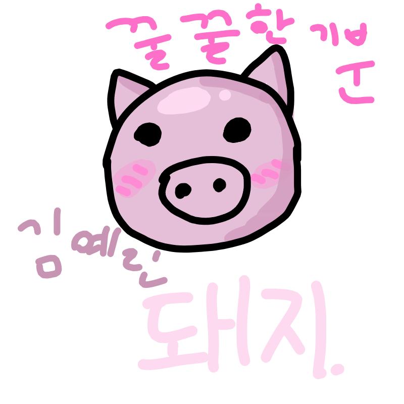 꿀돼지 : 꿀돼지 스케치판 ,sketchpan