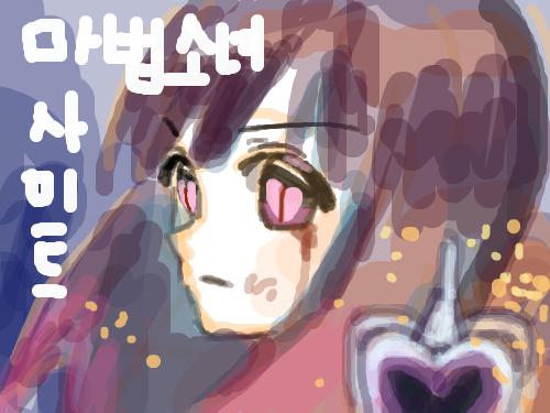 마법소녀 사이트 : 마법소녀 사이트 보신분~ 스케치판 ,sketchpan
