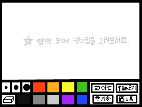 댓그림 : 영역 위에 댓그림을 그려보세요. 스케치판 ,sketchpan