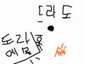 도.라.에.몽 : ......................................... 스케치판 ,sketchpan