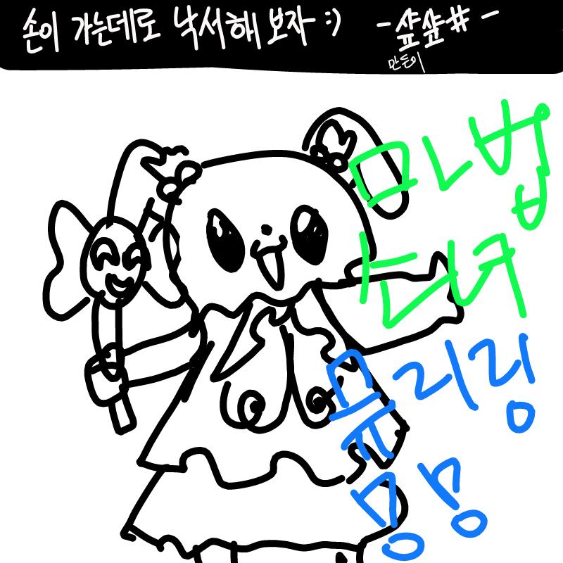 무리짱 다.. : 무리짱 다이스키♡ 스케치판 ,sketchpan