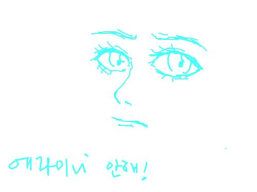 이어그리기 : 아 몰라 손아퍼 ㅜㅜ안해안해 스케치판 ,sketchpan