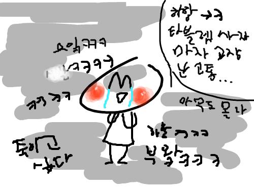 으잌ㅋㅋㅋㅋ : 내가 웃는게 웃는게 아니얔ㅋㅋㅋㅋㅋ 스케치판 ,sketchpan