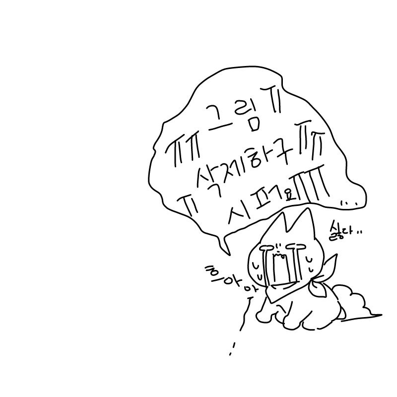 삭제 어캐 .. : 삭제 어캐 하지.,, 스케치판 ,sketchpan