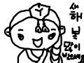 ㅎㅎ 고쳐주세요 : 제가 새해복 많이 받으시라고 그렸는데 조금 그래서요 그러니 고쳐주시면 정말 고맙구요 색칠도 해주시면 정말 고마울것같아요 ㅎㅎ 부탁드려요 스케치판 ,sketchpan