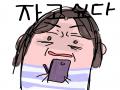 자고싶다 : 자고싶다 스케치판 ,sketchpan