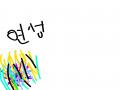 레알 연성 : 레알 연성 스케치판 ,sketchpan
