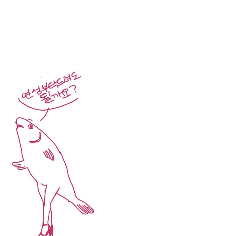 없으면ㅁ말.. : 없으면ㅁ말고ㅠ 스케치판 ,sketchpan