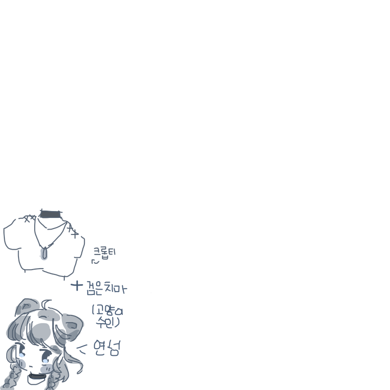 연성 해주.. : 연성 해주세요! 스케치판 ,sketchpan