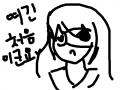 오옹 : 여긴 처음이군여 킻짱 그그에서 활동중인 올백이입니단 스케치판 ,sketchpan