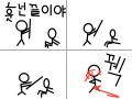폭력 : 어떤사람이 돈을안갚아서 죽임.... 스케치판 ,sketchpan