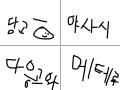 경단대가족 노래가사 일본어 : 만든시간30분 스케치판 ,sketchpan