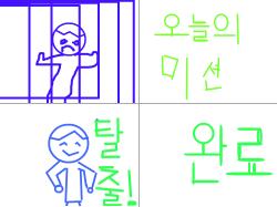 감옥탈출 개임 : 감옥을 바로 탈출했다^^ , 스케치판,sketchpan,손님