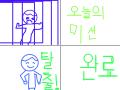 감옥탈출 개임 : 감옥을 바로 탈출했다^^ 스케치판 ,sketchpan
