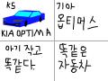 KIA K5 OPTIMA : 아기 작고 똑같다. 기아 옵티머스 똑같은 자동차 스케치판 ,sketchpan