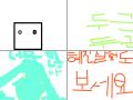 준실 3 : 혜진실험도 많이 보세요! 동영상은 재미있게 봐주세요! 스케치판 ,sketchpan