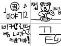 곰이야기2 : 고므낭룸저ㅠ러ㅑㅁㅈ두렘 스케치판 ,sketchpan