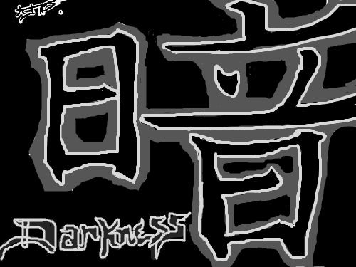 image gallery kanji for darkness
