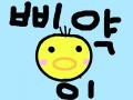 삐약이 : 병아리아주귀여운 스케치판 ,sketchpan