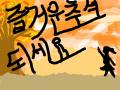 추석 : 여러분 안녕하세요! 또 뵙네요~음... 여러분 행복한 추석되기를 바랍니다~그럼 모두 행복한 추석되시길 바래요~ 스케치판 ,sketchpan