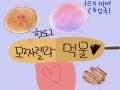 오랜만에 .. : 오랜만에 뽑기★ 스케치판 ,sketchpan