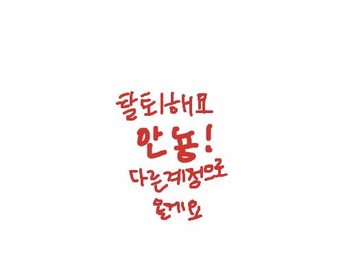 퍼퍼퍼펑 : 서툴렀던 점이 넘 많아서 다시시작하고자 펑!해요 먼저 친구 걸어주셔서 감사하구 행복했습니다 안녕 >u< ♡ 스케치판 ,sketchpan