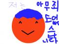 웃는얼굴 : 죄지었는대 아무죄도 없다고 함 스케치판 ,sketchpan