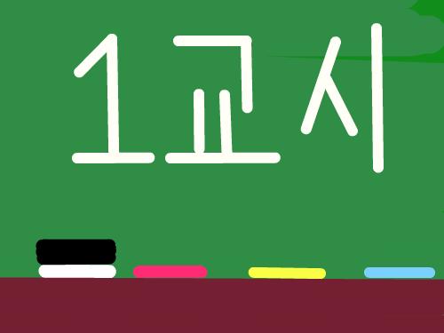 수학ucc작품재료1 : 작품재료 스케치판 ,sketchpan