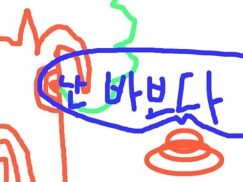 바보 똥 : 바보바보바보바보 스케치판 ,sketchpan