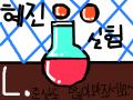 혜진실험2 : 2번째로 그리는 혜진실험~ 이번에는 빨간 물약이에요~ 재미있게 봐주세요~ 그리고 준실 많이보기~ 스케치판 ,sketchpan
