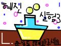 혜진실험3 : 안냐세요~! 세번째 혜진실험~ 이에요! 노란실험액~~! 준실도 많이 봐주세요~! 스케치판 ,sketchpan
