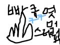 빠큐 : ㅋㅋㅋㅋㅋㅋㅋㅋㅋㅋㅋㅋㅋㅋㅋㅋㅋㅋㅋㅋ 스케치판 ,sketchpan