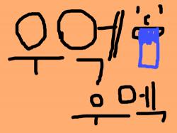 우엑우엑 : 몰오렏며ㅗ레며도렴ㄸㅉ , 스케치판,sketchpan,손님