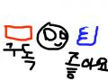 gf : fffff 스케치판 ,sketchpan
