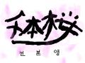 일본어 : 하츠네미쿠 천본앵 스케치판 ,sketchpan