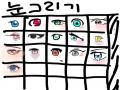 필살눈깔찌.. : 필살눈깔찌르기 스케치판 ,sketchpan