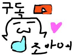 구독조아여 : 떼헷^^ , 스케치판,sketchpan,손님