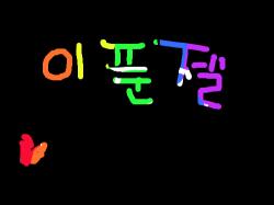 스캐치판 : 마지막에 이푼젤은 제가 제일 좋아하는 인형 이름입니다 , 스케치판,sketchpan,손님