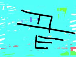 xdscv dsfbgdfgtrun 호 ㅓㅌㅍ ㅊㅇㅋ : ㄴ ㅇㅁㄿ휴후ㅠㅓㅡㅗㅜㅠ ㅍㅊ ㅊㅇㄹ , 스케치판,sketchpan,손님