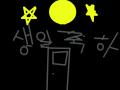 3-1-21 : 안녕하세요 스케치판 ,sketchpan