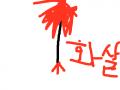 3123 : qnfjdlfkjol 스케치판 ,sketchpan