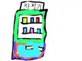 자판기 : 없음니다. 스케치판 ,sketchpan