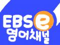 EBSe 로고(ABC영어) : 영어 공부 잘해~ 스케치판 ,sketchpan