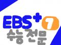 EBS+1(EBSi) 수능공부 : 수능도 공부해~ 스케치판 ,sketchpan