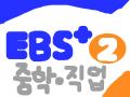 EBS+2 초등,중학,직업 로고 : 과학책을 관찰해! 스케치판 ,sketchpan