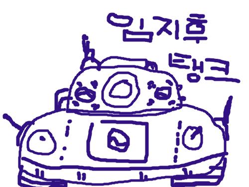 탱크 : 임지후탱크 스케치판 ,sketchpan