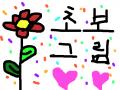 초보 그리기 이시유 : 꽃 그리기 스케치판 ,sketchpan