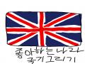 영국에 관.. : 영국에 관심 많고 가고싶은 나라이기도 해요 스케치판 ,sketchpan